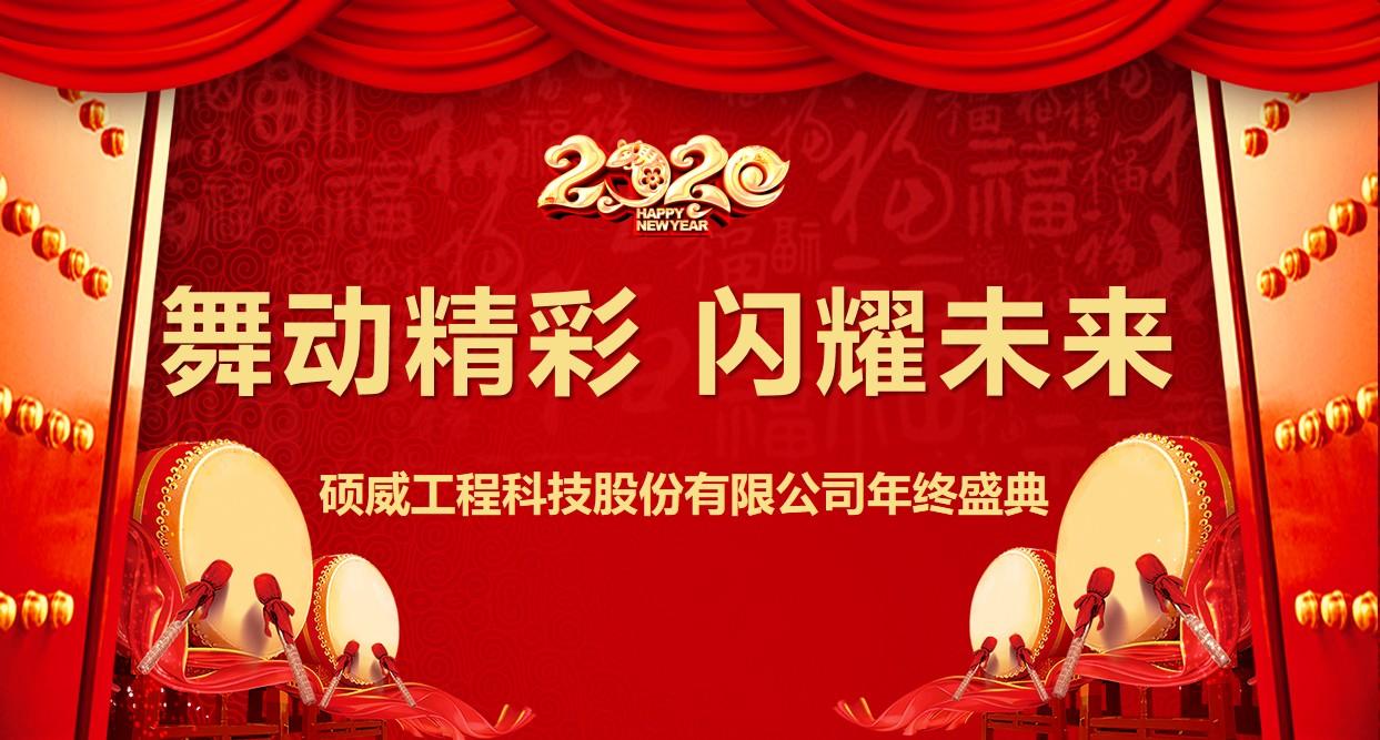 舞动精彩 闪耀未来 20(爱你)硕威